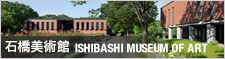 石橋美術館 ISHIBASHI MUSEUM OF ART