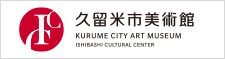 久留米市美術館 KURUME CITY ART MUSEUM